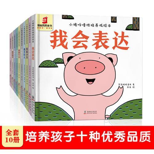 袋鼠妈妈 小猪呼噜性格养成绘本(全10册)