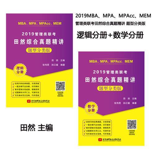 2019MBA、MPA、MPAcc、MEM管理类联考田然综合真题精讲 题型分类版
