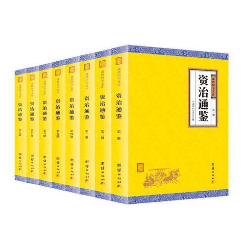 资治通鉴(谦德国学文库,简体大字本,足本全八册,读中国史书,当读资治通鉴,一部规模空前的编年体通史巨著。)