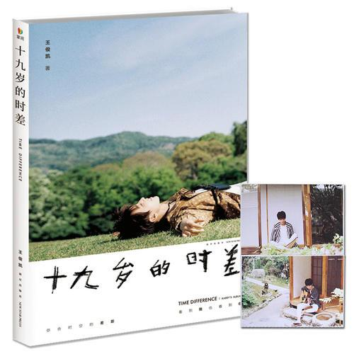 十九岁的时差 王俊凯新书(随书附赠2张王俊凯明信片)