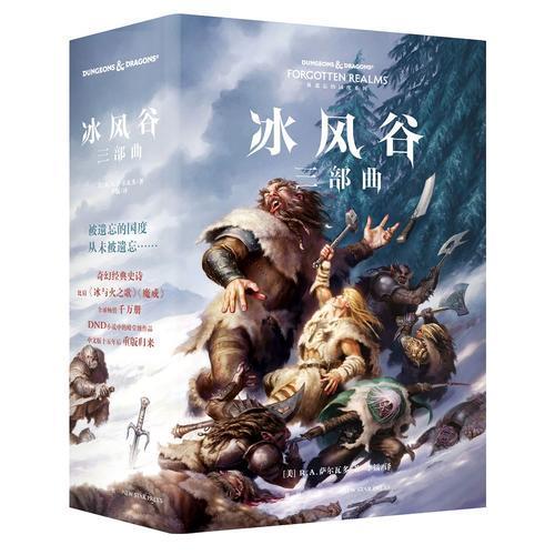 冰风谷三部曲(套装全3册)