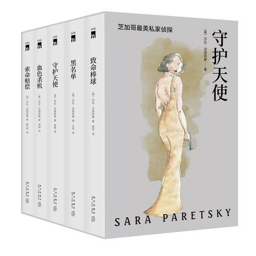 守护天使(套装全5册)