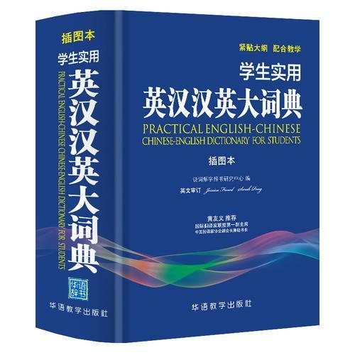 学生实用英汉汉英大词典