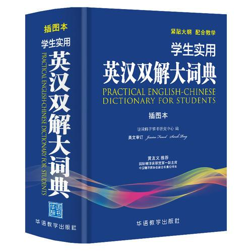 学生实用英汉双解大词典