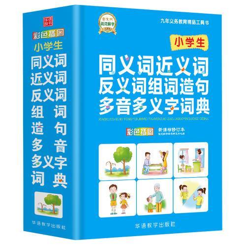 小学生同义词近义词反义词组词造句多音多义字词典