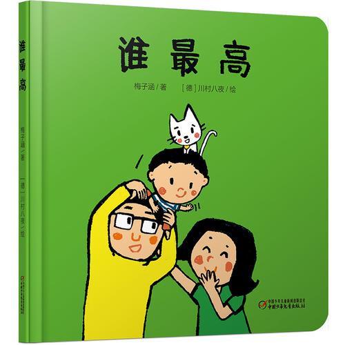 乐悠悠启蒙图画书系列——谁最高0-4岁