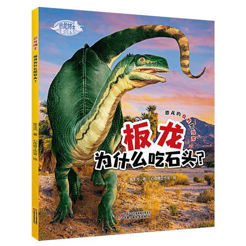 恐龙博士 板龙为什么吃石头