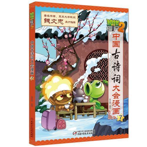 植物大战僵尸2·中国古诗词大会漫画7[6-12岁]