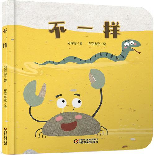中少阳光图书馆 乐悠悠启蒙图画书系列——不一样 0-4岁