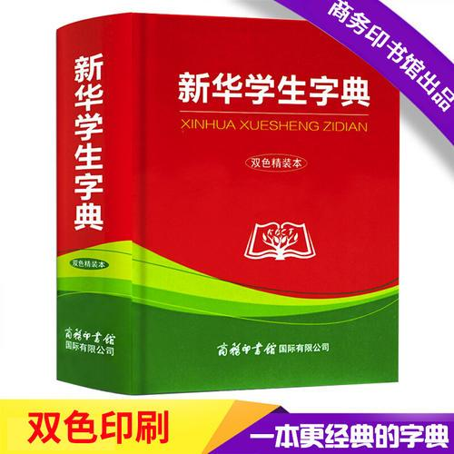 新华学生字典(双色精装本)
