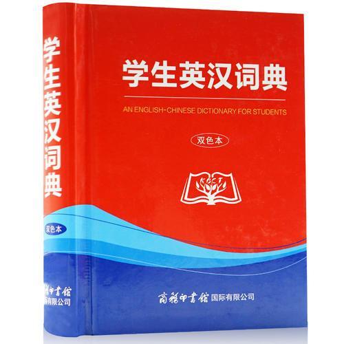 学生英汉词典(双色本)