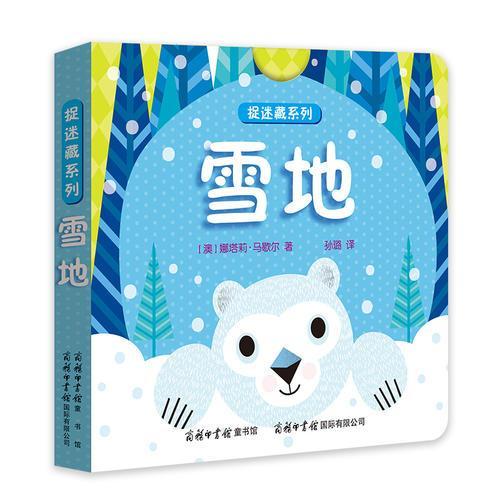 《捉迷藏系列-雪地》商务印书馆童书馆