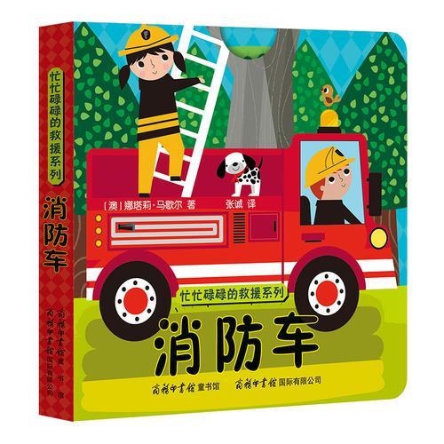 《忙忙碌碌的救援系列-消防车》商务印书馆童书馆
