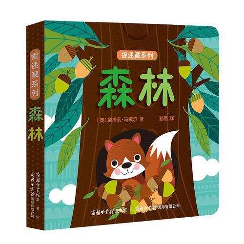 《捉迷藏系列-森林》商务印书馆童书馆