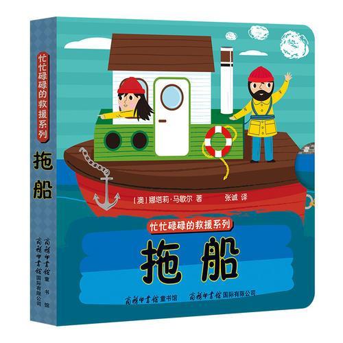 《忙忙碌碌的救援系列-拖船》商务印书馆童书馆