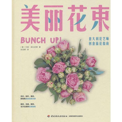 美丽花束:意大利花艺师创意插花指南