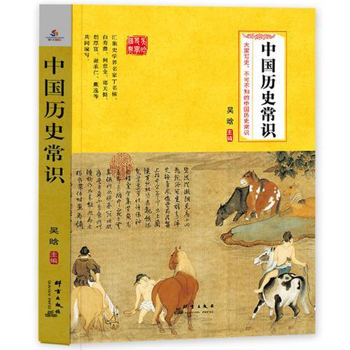 中国历史常识:不可不知的268个中国历史常识,知名历史学家吴晗讲述中国历史的经典著作