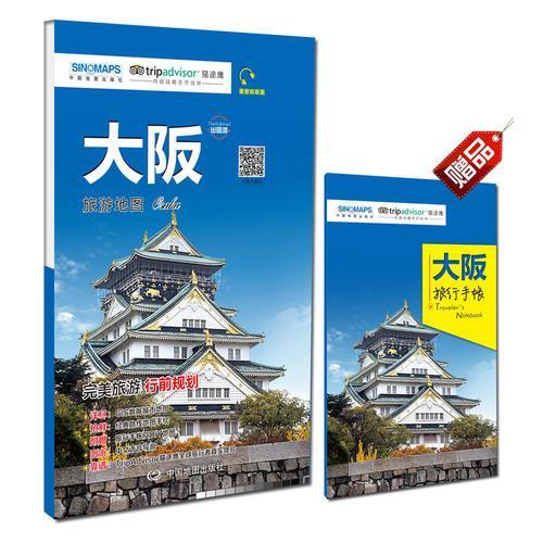 出国游城市旅游地图系列·大阪