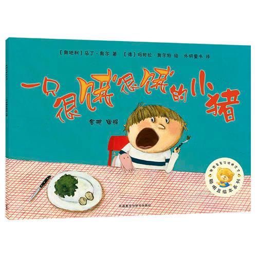 一只很饿很饿的小猪(聪明豆绘本系列4)