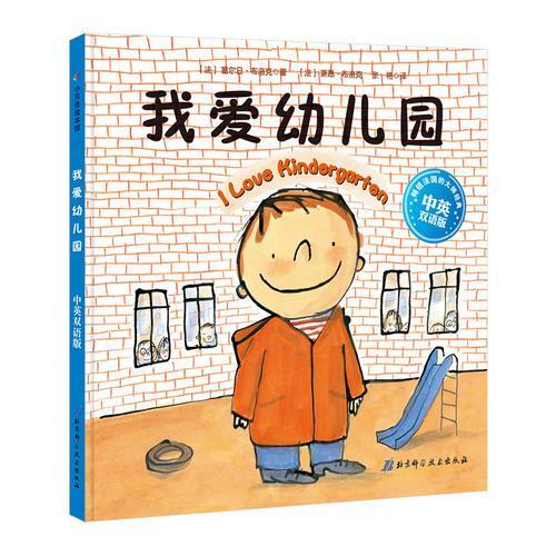 我爱幼儿园·中英双语版