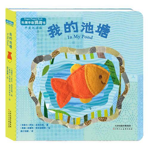 暖绘本:布偶手指洞洞书 中英双语·我的池塘