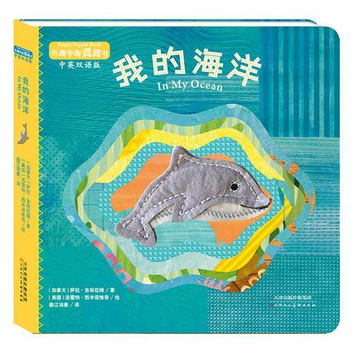 暖绘本:布偶手指洞洞书 中英双语·我的海洋
