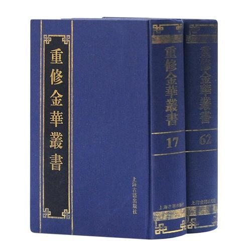 重修金华丛书(全200册)