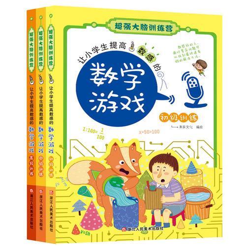 超强大脑训练营:让小学生提高数感的数学游戏(套装共3册)