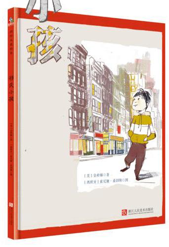 森林鱼童书:移民小孩(国际大奖绘本,孩子打开心门,适应新环境)