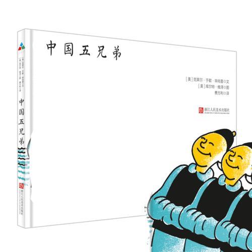 森林鱼童书:中国五兄弟(卡罗尔书架奖绘本、经典、智慧、幽默)