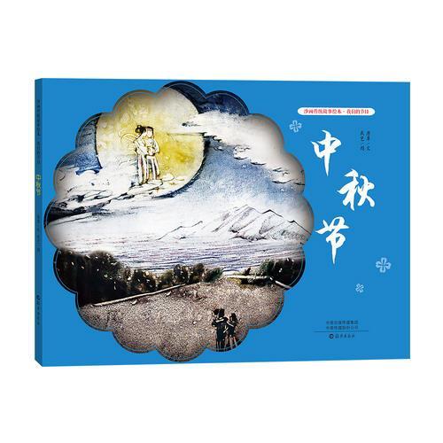 沙画传统故事绘本 · 我们的节日 ·中秋节