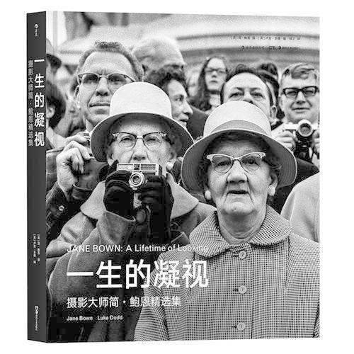一生的凝视:摄影大师简·鲍恩精选集