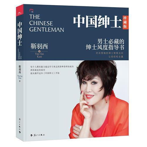 中国绅士(珍藏版)
