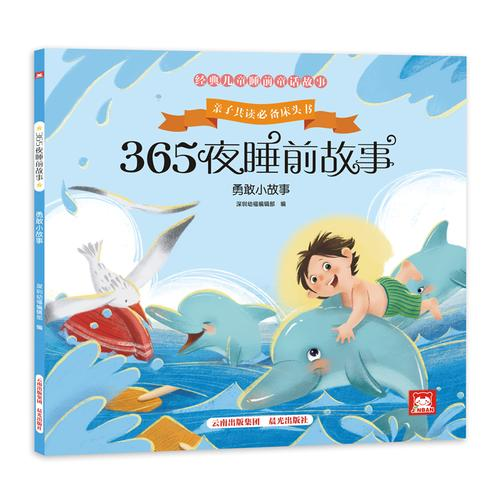 365夜睡前故事:勇敢小故事