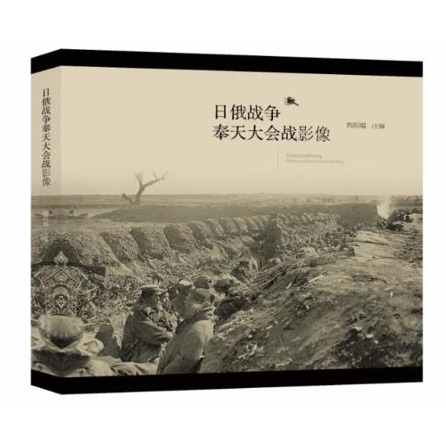 《日俄战争奉天大会战影像》