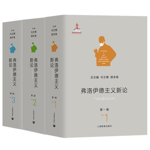 弗洛伊德主义新论(三卷本)