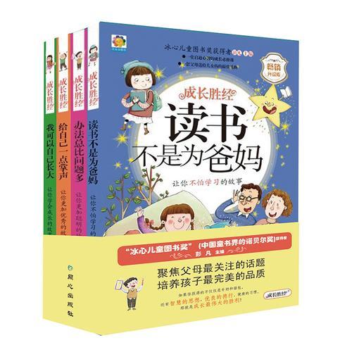 成长圣经·小学生卷·第一辑(全四册)冰心儿童图书奖获得者彭凡作品《读书不是为爸妈》《办法总比困难多》小学生课外阅读书籍