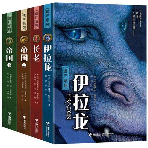 遗产系列(全新系列4册)