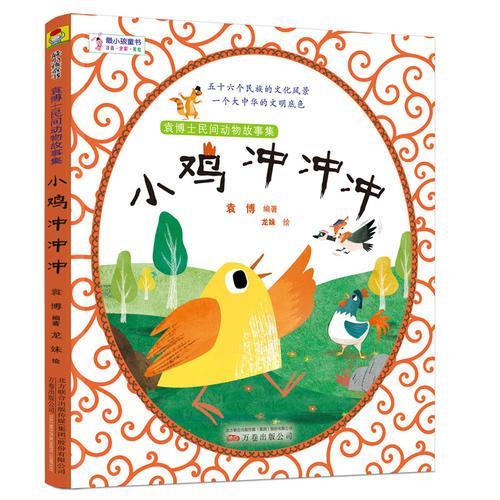 小鸡冲冲冲 袁博士民间动物故事集  听袁博士讲爸爸妈妈都没听过的中国民间动物故事