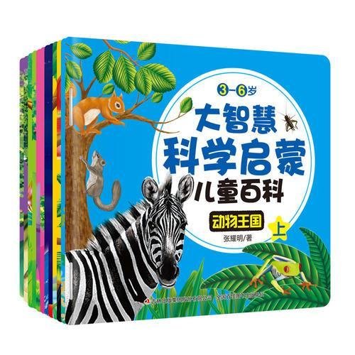 大智慧科学启蒙儿童百科(套装全12册)