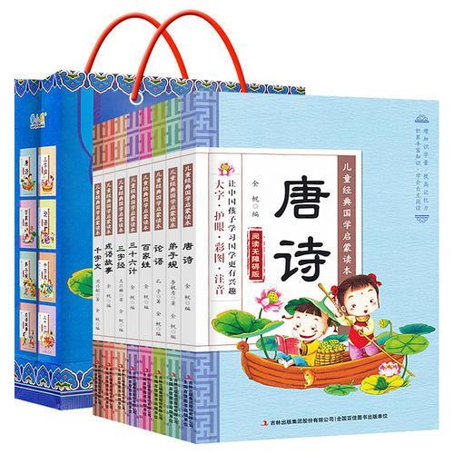 儿童经典国学启蒙读本 全8册