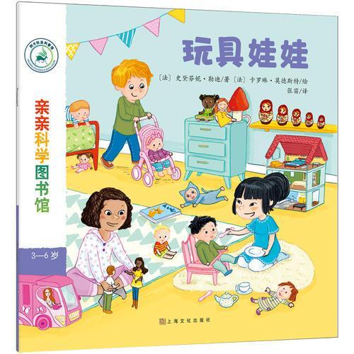 亲亲科学图书馆 第6辑:玩具娃娃