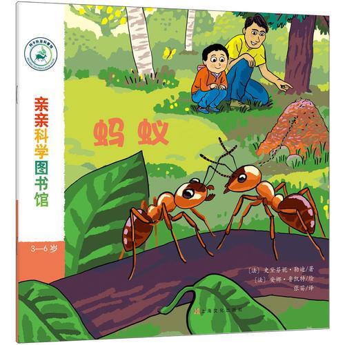亲亲科学图书馆 第6辑:蚂蚁