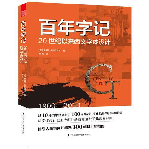 百年字记——20世纪以来西文字体设计(一本书通读百年西方字体设计演化史)