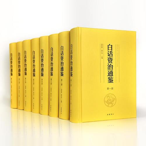 白话资治通鉴(全八册)