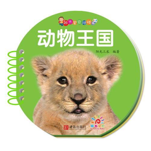 阳光宝贝球球书·动物王国