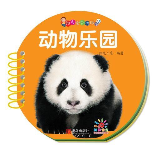 阳光宝贝球球书·动物乐园