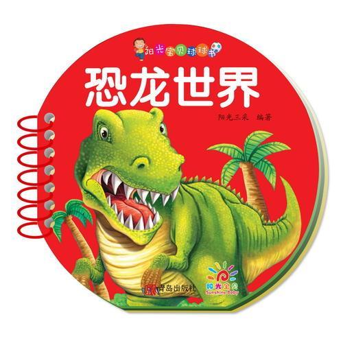 阳光宝贝球球书·恐龙世界