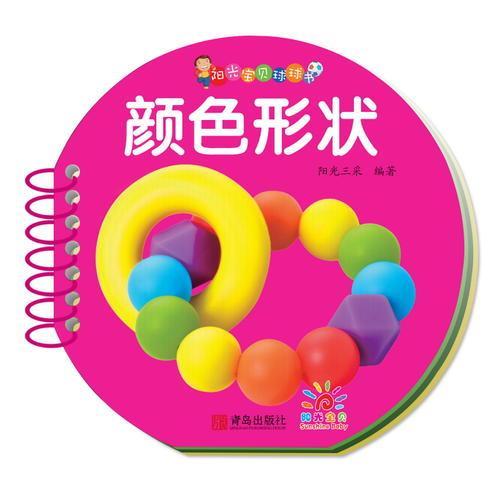 阳光宝贝球球书·颜色形状