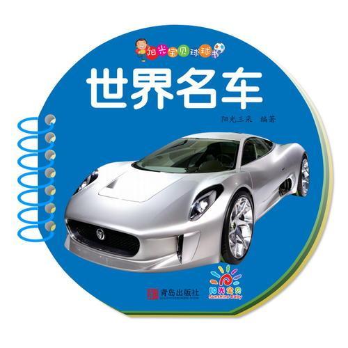 阳光宝贝球球书·世界名车